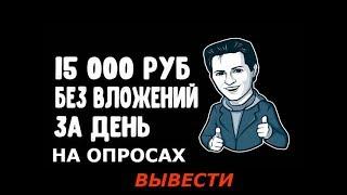 Заработок в интернете 2018 от 15000 рублей в день без вложений на опросах