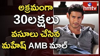 Mahesh Babu's AMB Cinemas Violated GST Norms  | hmtv