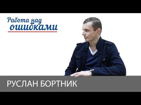 Руслан Бортник и Дмитрий Джангиров, Работа над ошибками, выпуск #366
