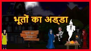 भूतों का अड्ड़ा | Hindi Cartoon Video Story for Kids | Stories for Children | Maha Cartoon TV XD
