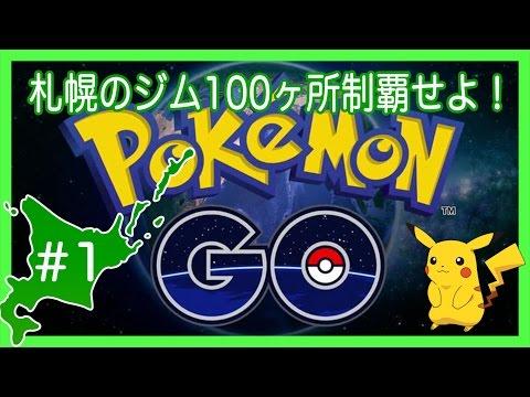 【ポケモンGO攻略動画】札幌のジム100ヶ所制覇する! 北の王者は私だ  – 長さ: 9:09。
