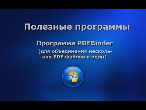 Программа PDF объединяющая файлы