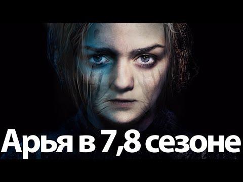Судьба Арьи в 7, 8 сезоне игры престолов. Спойлеры. Бессердечная или Валонкар?