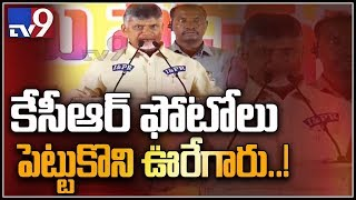 YCP praised KCR who did not support Special status: CM Chandrababu