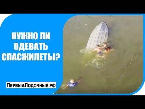 Зачем нужно надевать спасательный жилет? Крушение лодки. Расскажите об этом видео друзьям!