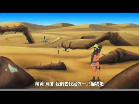 火影忍者劇場版8:血獄特别篇
