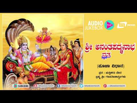 SRI ANATHAPADMANABHA VRATA | Pooja Vidhana in kannada by VEDA BRAHMA SHRI GANAPATHI SHASTRYGALU