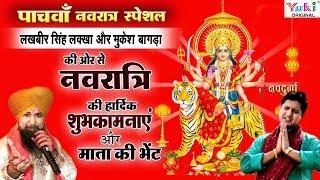 पाँचवाँ नवरात्र स्पेशल : लखबीर सिंह लक्खा और मुकेश बागड़ा की ओर से माता की सप्रेम भेटें : देवी भजन