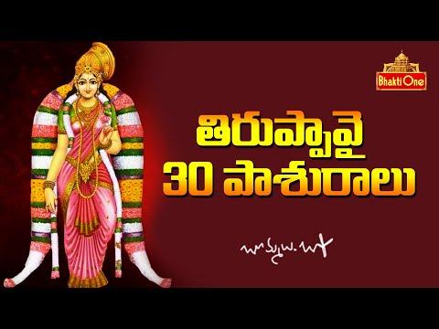 Thiruppavai Pasuram with Lyrics