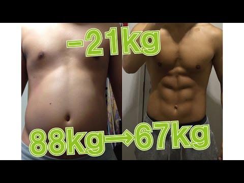 【ダイエット 筋トレ動画】4ヶ月で21kg減!筋トレダイエットの記録(I've lost 46 pounds in 4 months!)  – 長さ: 1:41。
