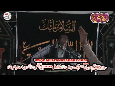 Zakir Atta Hussain I  Majlis 1 Jan 2019 I Jalsa Zakir Asad Abbas Shah