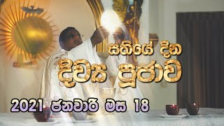 DAILY MASS SINHALA - EP 0540 - 19 01 2021