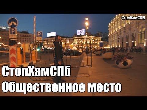 СтопХамСПб - Общественное место
