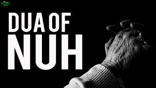 The Dua of Nuh (AS) – Emotional Recitation