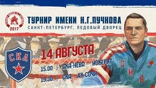 "Турнир имени Н.Г. Пучкова. СКА - ХК ""Сочи"""