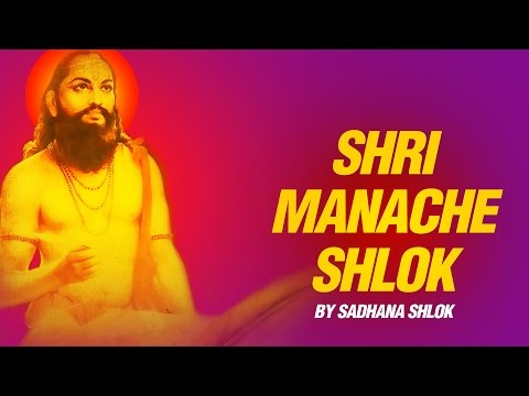 Shri Manache Shlok With Lyrics - Jai Jai Raghuveer Samartha By Sadhana Sargam video