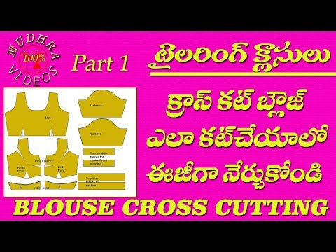 Basic Blouse Cutting in Easy Method in Telugu || cross cut blouse cutting tips in telugu || part 1