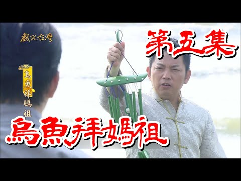 台劇-戲說台灣-烏魚拜媽祖-EP 05