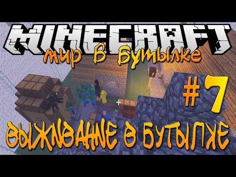 Выживание в бутылке #7 - ЗАЧЕМ МЫ СНОВА ТУДА ПОШЛИ? - Minecraft Survival Map
