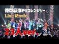 【DD - 爆裂戦隊チョコレンジャー】DD Dance Party より thumbnail