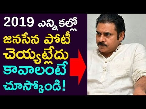 Janasena Is Not Going To Contest In 2019 Elections..! If You Have Any Doubts Watch This Vedio !