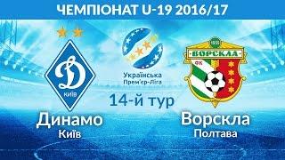Динамо Киев до 19 : Ворскла до 19