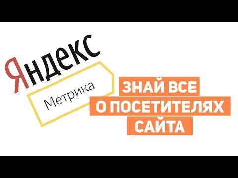 Как установить счетчик Яндекс Метрика на сайт?