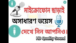 How to use Wo-Mic android Microphone Client !!And Awesome Sound record in Your PC [Bangla Tutorial]