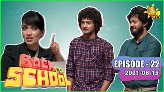 Back To School - Kelum Sri & Harshana Bethmage | Episode - 22 | 2021-08-15