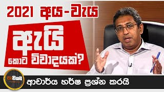 Pathikada, 11.11.2020 Asoka Dias interviews, Dr. Harsha De Silva, MP, SJB