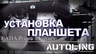 LADA Priora 3 Luxury. ПЛАНШЕТ (установка, настройка)