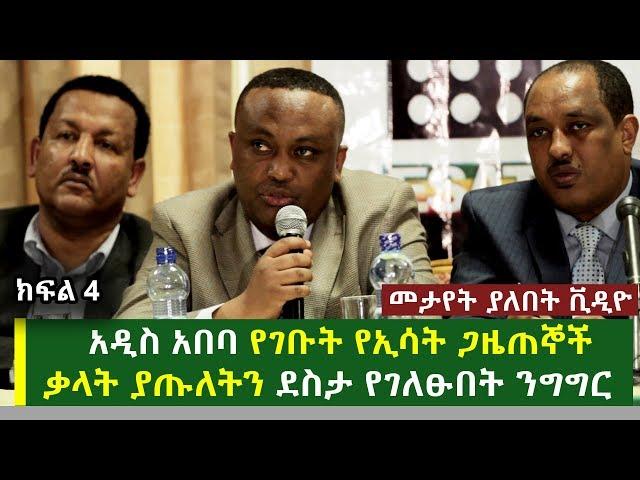 ESAT TV Journalist Emotional Speech