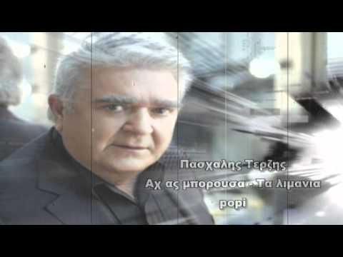 Pasxalis Terzis - Ax As Mporousa