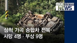 R]삼척 가곡 승합차 전복‥사망 4명·부상 9명