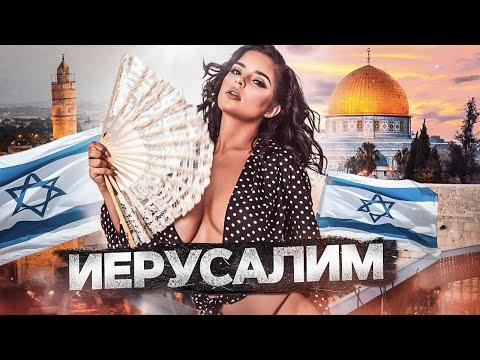 ИЕРУСАЛИМ! Как подкатывают еврейские девушки, попал в больницу