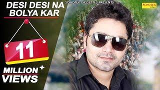 Desi Desi Na Bolya Kar Official Song - Raju Punjabi, Vicky Kajla, MD & KD | Latest Hit Haryanvi Song