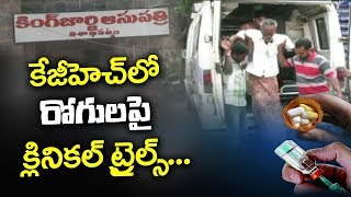 Clinical Trials Hub | Vizag KGH Management using Political Influence to Stop Inquiry | OTR | NTV