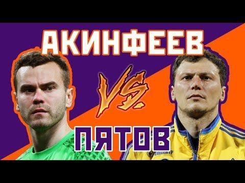 АКИНФЕЕВ vs ПЯТОВ - Один на один