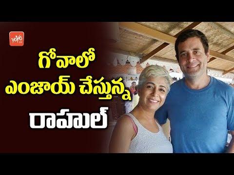 Congress President Rahul Gandhi and Sonia Gandhi Holidaying in Goa for 3 Days | YOYO TV Channel