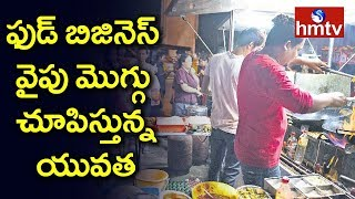 Hyderabad Youth Interest in Food Business  | hmtv