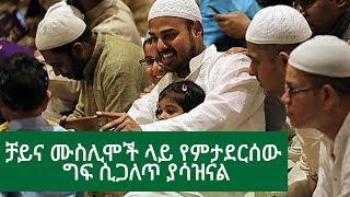 Today Latest Ethiopian News