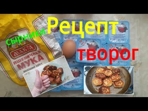 Как приготовить творожники сырники Рецепт блюда