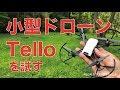 IPhoneで動かす低価格12800円 小型のドローン Tello を試してみました 画質はどうかな mp3