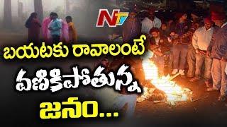 తెలంగాణాలో చంపేస్తున్న చలి తీవ్రత | NTV