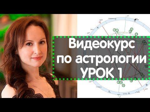 Видеокурс по астрологии - Урок 1