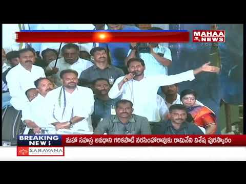 YS Jagan Mohan Reddy Comments Andhra CM Chandrababu Over IT Raids | Mahaa News