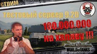 World of Tanks  Тестовый сервер !!! 100.000.000 на халяву )
