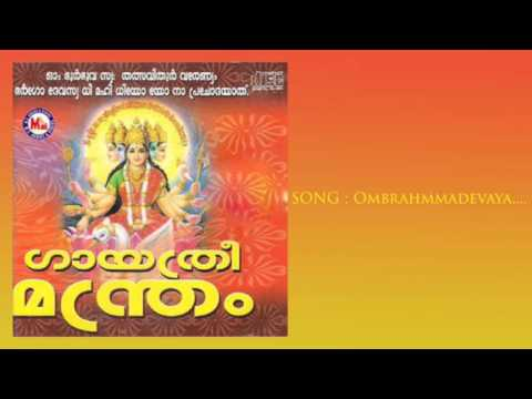 Om Brahmma Devaya - Gayathri Manthram 1 video