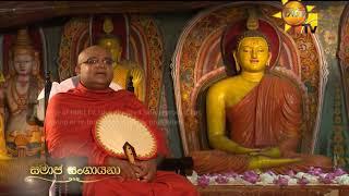 Samaja Sangayana | EP 36 | 2018-10-31