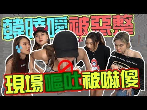 【PRANK 】史上第一位成功惡整韓曉噯?!三人聯手把韓曉噯弄吐了!